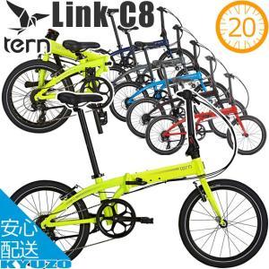 tern ターン 2020年モデル Link C8 リンク 折りたたみ自転車 20インチ コンパクト アルミフレーム 折り畳み自転車 ギア付き kyuzo-shop