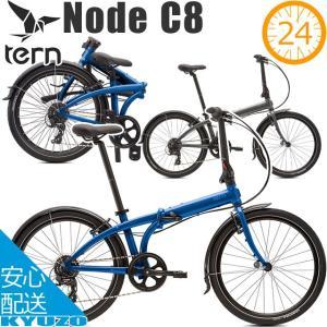 tern ターン 2020年モデル Node C8 ノード  折りたたみ自転車 24インチ コンパクト アルミフレーム 折り畳み自転車 ギア付き 泥除け kyuzo-shop