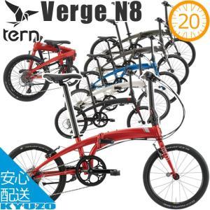 tern ターン 2020年モデル Verge N8 ヴァージュ バージュ 折りたたみ自転車 20インチ コンパクト アルミフレーム 折り畳み自転車 ギア付き kyuzo-shop