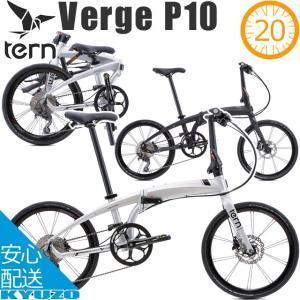 tern ターン 2020年モデル Verge P10 ヴァージュ バージュ 折りたたみ自転車 20インチ コンパクト アルミフレーム 折り畳み自転車 ギア付き kyuzo-shop