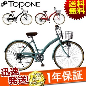 TOPONE トップワン シティサイクル 26インチ カゴ ライト カギ 6段変速付き T-CCB266-13|kyuzo-shop