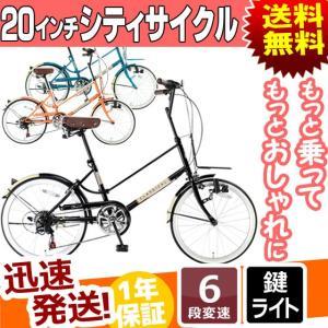 シティサイクル 20インチ 6段変速 カギ ライト 付き 自転車 本体 TOPONE トップワン YMV206-68 ママチャリ 通学 通勤 ガールズ おしゃれ 新生活|kyuzo-shop