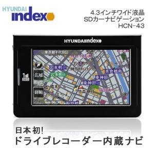 HYUNDAI INDEX ドライブレコーダー内蔵ポータブルナビ 4.3インチ HCN-43|kyuzo-shop