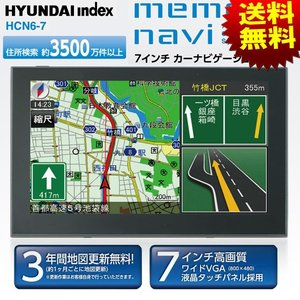 HYUNDAI INDEX SDメモリーナビ 7インチ ワンセグTV付き HCN6-7|kyuzo-shop