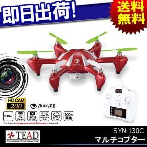 ヨコヤマ TEAD 6-Axis ドローン(マルチコプター) SY-130|kyuzo-shop