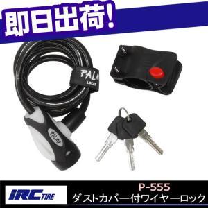 PALMY ダストカバー付ワイヤーロック ブラック P-555|kyuzo-shop