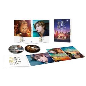 ナミヤ雑貨店の奇蹟 豪華版 [Blu-ray]
