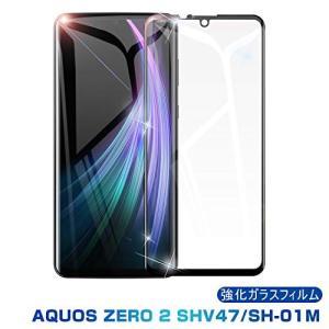 AQUOS zero2 ガラスフィルム SHV47/SH-01M ガラスフィルム クリア SHARP...