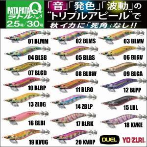 DUEL パタパタQ ラトル 3.0号 デュエル ヨーヅリ エギングルアー 国産餌木 A1724(期間限定 特価 セール)