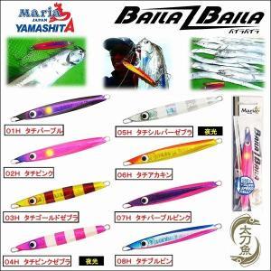 マリア BAILA BAILA バイラバイラ 100g 日本製 国産 太刀魚ジギング ルアー メタルジグ ヤマリア YAMARIA YAMASHITA|kzshopping