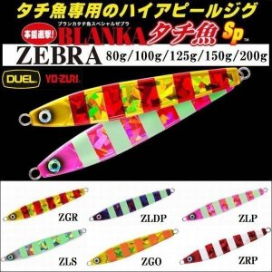 DUEL ブランカ タチ魚SP スペシャル ゼブラ 200g デュエル ヨーヅリ 太刀魚 メタルジグ...