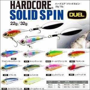 DUEL ハードコア ソリッドスピン S 55 32g F1184 デュエル ヨーヅリ 日本製 国産シンキング ブレードベイト ソルトミノー ルアー|kzshopping