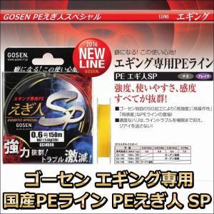 ゴーセン PEえぎ人SP 0.6号 12LB 150m 国産PEライン|kzshopping