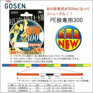 ゴーセン PE投専用300m 0.3号 2.8kg 超遠投仕様  国産 投げPEライン(特価 期間限定 セール 9月25日まで)|kzshopping