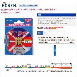 ゴーセン PEテーパー砂紋投 0.8号-6号 213m 国産 投げPEライン(特価 期間限定 セール 9月25日まで)|kzshopping