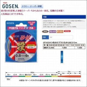 ゴーセン PEテーパー砂紋投 2号-6号 213m 国産 投げPEライン(特価 期間限定 セール 9月25日まで)|kzshopping