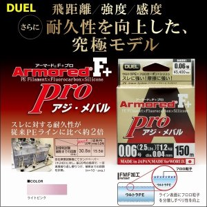 DUEL デュエル アーマード F+ Pro アジ・メバル 0.1号 4lb 150m ヨーヅリ H...