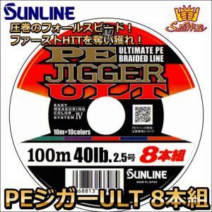 サンライン PEジガーULT 8本組 ソルティメイト 2.5...