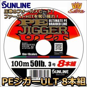 サンライン PEジガーULT 8本組 ソルティメイト 3号 ...