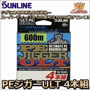 サンライン PEジガーULT 4本組 ソルティメイト 0.8...