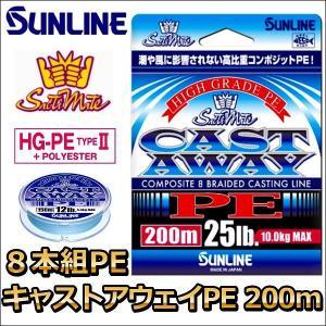 サンライン ソルティメイト キャストアウェイ PE 50LB 3号 200m 国産8本組PEライン