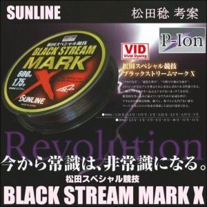 サンライン ブラックストリームマークX 4号 200m 松田...