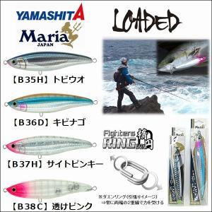 大物、海外向き 日本メーカー ソルトルアー ミノー YAMASHITA(ヤマシタ ヤマリア) LOA...