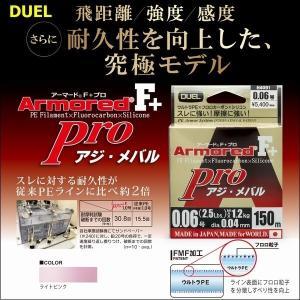 DUEL デュエル アーマード F+ Pro アジ・メバル 0.1号4LB〜0.4号7lb 150m...