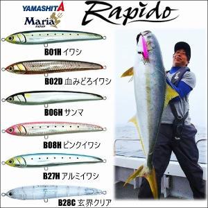ヤマシタ マリア ラピード F230 100g ヤマリア YAMARIA YAMASHITA 青物 大物 海外向き ソルトルアー|kzshopping