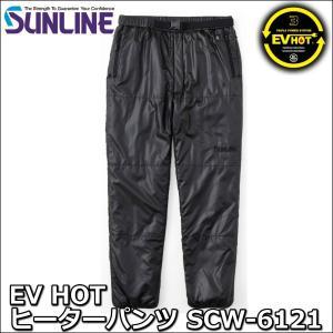 サンライン EV HOT ヒーターパンツ L ブラック SCW-6121 (メーカー在庫限り セール 定価より30 %引)