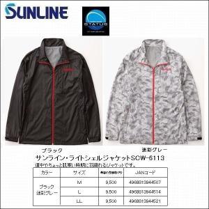 サンライン・ライトシェルジャケット SCW-6113 M〜L...