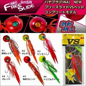 ハヤブサ 無双真鯛 フリースライド VSヘッド コンプリートモデル 90g(SE170)