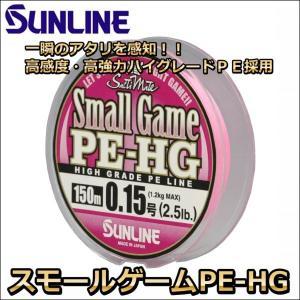 サンライン スモールゲームPE-HG 150m 0.3号 5LB 国産PEライン