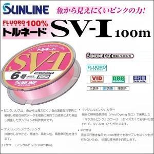 サンライン トルネード SV-I 100m 8号 国産フロロ...