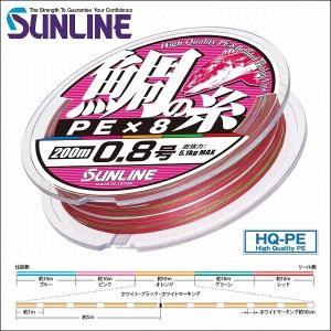 サンライン 鯛の糸PE ×8ブレイド 0.8号 300m 5...