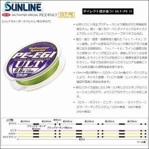 サンライン ソルトウォータースペシャル PE  EGI(エギ) ULT 180m 0.5号  国産PEライン (定価より40%引)|kzshopping