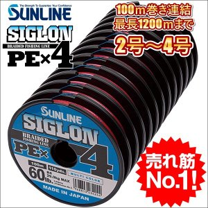 サンライン シグロン PEx4 ブレイド 2号 2.5号 3号 4号 各種 100m連結 (1200...