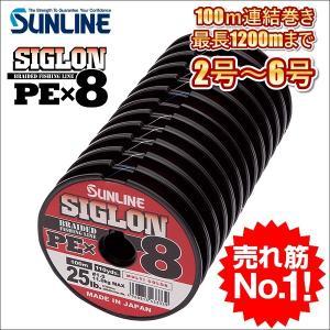 (セール 特価) サンライン シグロン PEx8 ブレイド 2号 2.5号 3号 4号 5号 6号 ...
