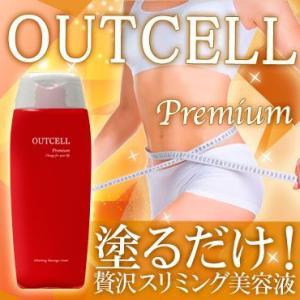 OUTCELL Premium  アウトセルプレミアム 200g / スリミング 美容液 セルライト|l-blanc