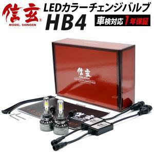 ハイエース 200系 H16.8〜H24.4 ランクル 100系 クルーガー 後期フォグに LEDカラーチェンジバルブ HB4 信玄 車検対応 1年保証2色切替簡単|l-c2