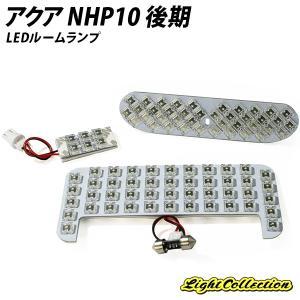 アクア NHP10 後期 LED ルームランプ +T10 5点 計108発 H26 11〜