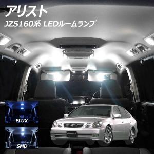 アリスト JZS16系 LED ルームランプ+T10 12点計128連 保証|l-c2