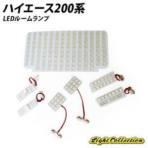 ハイエース 200系用 Flux LED ルームランプ +T10 計206発|l-c2
