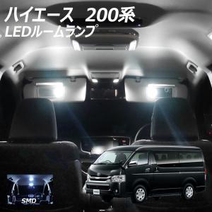 ハイエース200系用 LED ルームランプ+T10 10点計256発   保証|l-c2