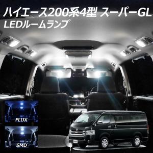 ハイエース 4型 スーパーGL用 SMD LED ルームランプ +T10 10点 計300発|l-c2