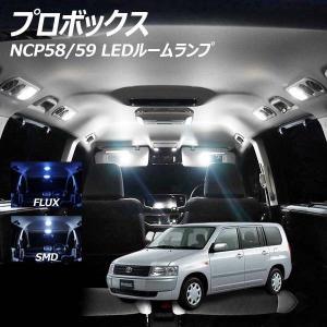 プロボックス NCP58 59用 LED ルームランプ+T10 4点計48発|l-c2