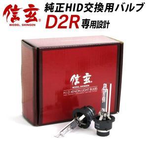 ヴィッツ10 NCP/SCP10に適合 純正交換HIDバルブ 信玄 D2R 8000K|l-c2