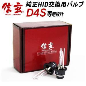 アイシスに適合 純正交換HIDバルブ 信玄 D4S 6000K l-c2