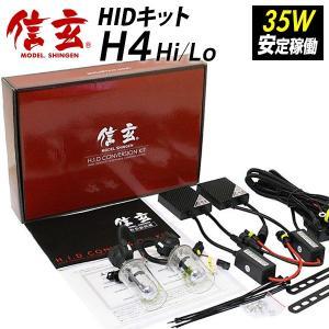 ハイエースに適合 HIDキット 信玄 H4リレー付 6000K 35W|l-c2