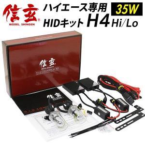 ハイエース専用 100 200系に最薄HID H4 35W 延長リレー付 HIDキットモデル信玄|l-c2